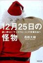 文庫 12月25日の怪物 謎に満ちた「サンタクロース」の実像を追う (草思社文庫) [ 高橋大輔 ]