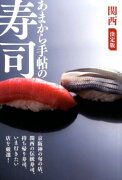 あまから手帖の寿司 関西決定版