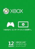 Xbox Live 12カ月ゴールドメンバーシップカード