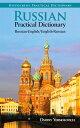 Russian-English/English-Russian Practical Dictionary RUSSIAN-ENGLISH/ENGLISH-RUSSIA (Hippocrene ...