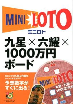 ミニロト 九星×六耀×1000万円ボード [ 主婦の友インフォス ]