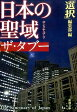 日本の聖域 ザ・タブー [ 「選択」編集部 ]
