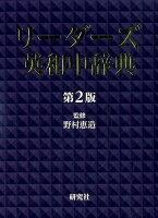 リーダーズ英和中辞典 〈第2版〉 [並装]