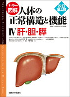 カラー図解 人体の正常構造と機能〈4〉肝・胆・膵