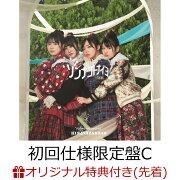 【楽天ブックス限定先着特典】ソンナコトナイヨ (初回仕様限定盤 Type-C CD+Blu-ray) (ステッカー(Type B)付き)