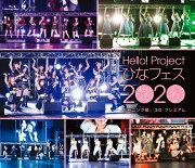 毎春恒例のHello! Project大集合スペシャルライブ!