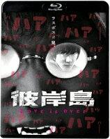 彼岸島 Love is over【Blu-ray】