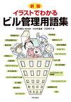 新版 イラストでわかるビル管理用語集 [ 田中 毅弘 ]