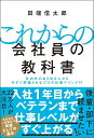「これからの会社員の教科書 社内外のあらゆる人から今すぐ評価されるプロの仕事マインド71」田端 信太郎