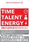 TIME TALENT ENERGY 組織の生産性を最大化するマネジメント [ マイケル・マンキンス ]