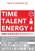 TIME TALENT ENERGY