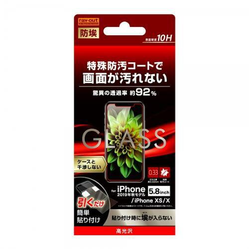 iPhone 11 Pro/XS/X ガラスフィルム 防埃 10H 光沢 ソーダガラス
