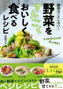 面倒なことしない! 野菜をすんごくおいしく食べるレシピ(1)