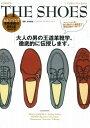 THE SHOES新装改訂版 本格革靴の教科書 (Gakken mook) [ 中村達也 ]
