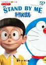 アニメ版 映画 STAND BY ME ドラえもん (てんとう虫コミックス(少年)) [ 藤子・ F