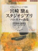 やさしいアレンジで弾く 宮崎 駿&スタジオジブリ ソロ・ギター曲集