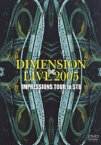 DIMENSION LIVE 2005 IMPRESSIONS TOUR in STB [ DIMENSION ]