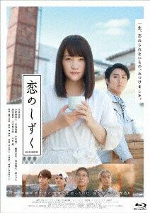 恋のしずく【Blu-ray】