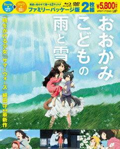 【送料無料】おおかみこどもの雨と雪 Blu-ray+DVD ファミリーパッケージ版 【Blu-ray】 [ 宮...