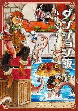 ダンジョン飯 3巻 (ビームコミックス) [ 九井 諒子 ]