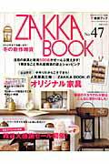 【送料無料】ZAKKA BOOK(no.47)