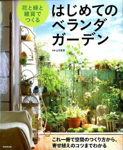 【楽天ブックスならいつでも送料無料】花と緑と雑貨でつくるはじめてのベランダガーデン [ 山元...