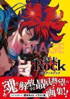 【謝恩価格本】幕末rock公式アートブック