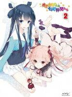 オオカミさんと七人の仲間たち 第2巻【Blu-ray】