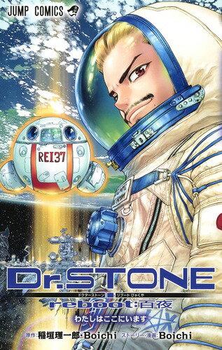 Dr.STONE reboot:百夜画像