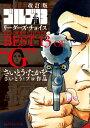 改訂版「ゴルゴ13」リーダーズ・チョイス (書籍扱いコミック