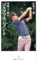 深堀圭一郎のゴルフマネジメント