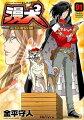漫犬〜エロ漫の星〜(01)