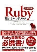 Ruby逆引きハンドブック改訂2版