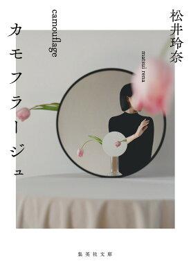 カモフラージュ  著:松井玲奈