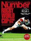 Sports Graphic Number PLUS(December 2019) 完全保存版ラグビーW杯2019桜の証言。 (Number PLUS)