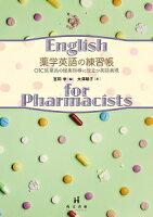 薬学英語の練習帳