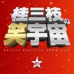 桂三枝の笑宇宙 01 赤とんぼ/仲直り [ 桂三枝 ]