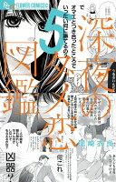 深夜のダメ恋図鑑 5巻