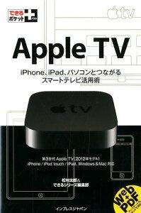 【送料無料】Apple TV(ティービー) [ 松村太郎 ]