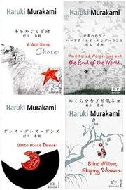 【洋書福袋】村上春樹PBセット/Haruki Murakami