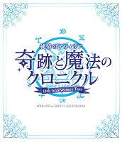 純情のアフィリア 10周年ワンマンツアー「奇跡と魔法のクロニクル」ツアーファイナル【Blu-ray】