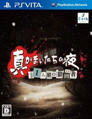 真かまいたちの夜 11人目の訪問者(サスペクト) PS Vita版