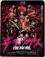 彼岸島 デラックス【Blu-ray】