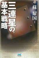 【バーゲン本】三連星の基本戦略ー囲碁人ブックス