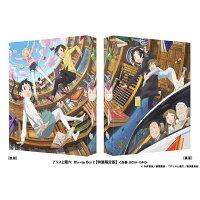 アリスと蔵六 Blu-ray Box 2(特装限定版)【Blu-ray】