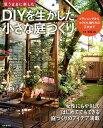 DIYを生かした 小さな庭づくり [ 有福 創 ]