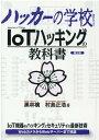 ハッカーの学校IoTハッキングの教科書第2版 [ 黒林檎 ]