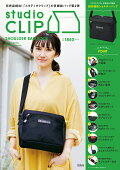 studio CLIP SHOULDER BAG BOOK produced by Naoko Gencho