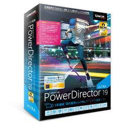 PowerDirector 19 Ultra 乗換え・アップグレード版