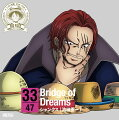 ワンピース ニッポン縦断!47クルーズCD in 岡山 Bridge of Dreams